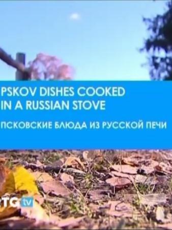 Псковские блюда из русской печи   (2010) TVRip