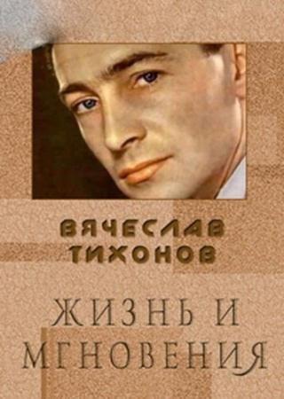 Вячеслав Тихонов - Жизнь и мгновения   (2008) SATRip