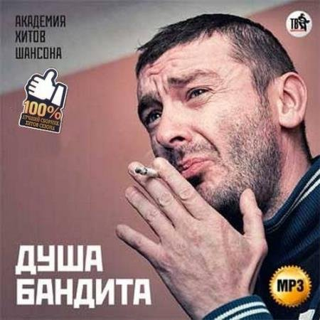 VA - Душа бандита Академия хитов шансона (2015)