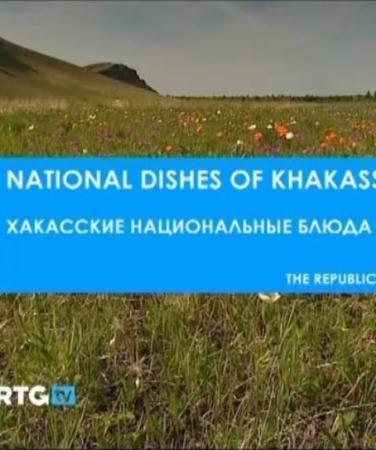 Хакасские национальные блюда   (2010) TVRip