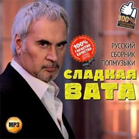 VA - Сладкая вата Русский сборник попмузыки (2015)