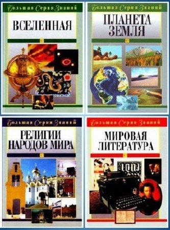 Серия книг - Большая серия знаний (8 книг) (2004-2005) PDF