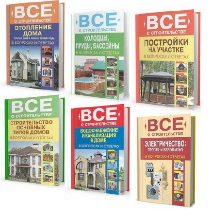 Серия: Все о строительстве в вопросах и ответах (7 книг)