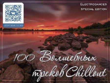 VA - 100 Волшебных треков Chillout (2015)