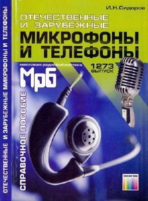 Отечественные и зарубежные микрофоны и телефоны. Справочное пособие