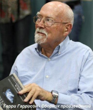 Гарри Гаррисон - Сборник произведений (167 книг) (1951-2015)