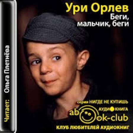Ури Орлев - Беги, мальчик, беги (2015) аудиокнига