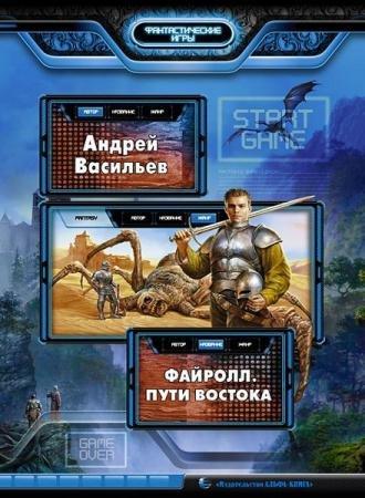 Васильев Андрей - Файролл 1, Игра не ради игры (2014) аудиокнига