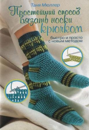 Таня Мюллер - Простейший способ вязать носки крючком (2013)