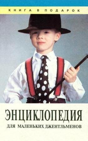 С. В. Карзов - Энциклопедия для маленьких джентльменов (1997)