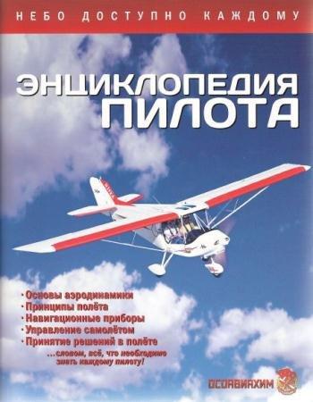 А.Шнайдер - Энциклопедия Пилота (2011)