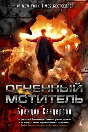 Пятая волна (11 книг) (2014-2015)