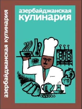 К.Г. Бунятов. Азербайджанская кулинария (1982)