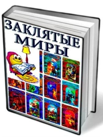Заклятые миры (206 томов) (1997-2009)