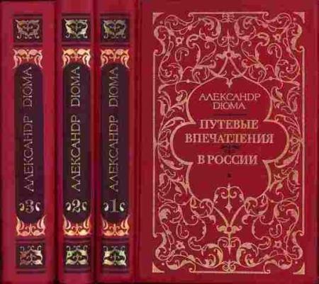 Александр Дюма - Путевые впечатления. В России (3 книги) (1993)