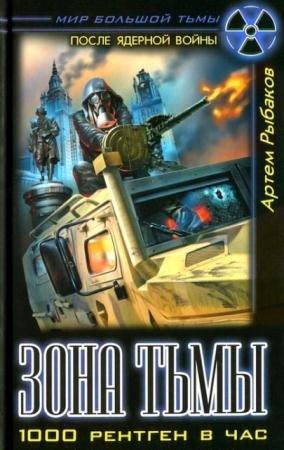 После ядерной войны. Мир большой тьмы (7 книг) (2011)