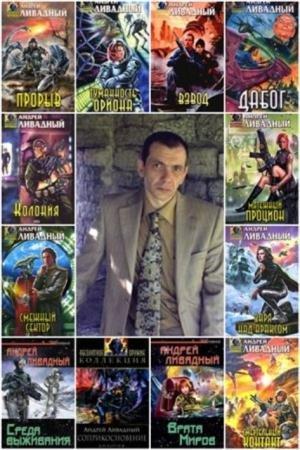 Андрей Ливадный - Сборник произведений (106 книг) (1998-2015)