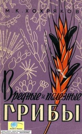 М.К.Хохряков - Вредные и полезные грибы (1961)
