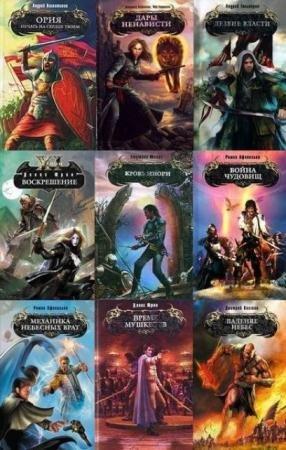Боевая магия (119 книг) (2006-2013)