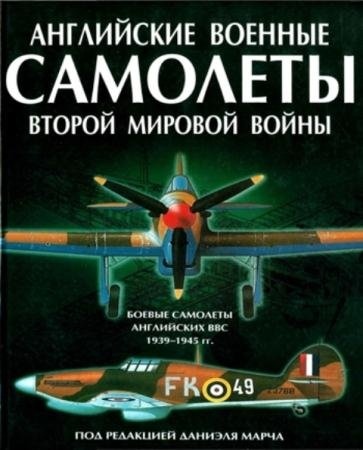 Даниэль Марч - Английские военные самолеты Второй мировой войны (2002)
