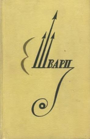 Евгений Шварц - Пьесы (1972)
