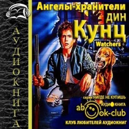 Дин Кунц - Ангелы-хранители (2013) аудиокнига