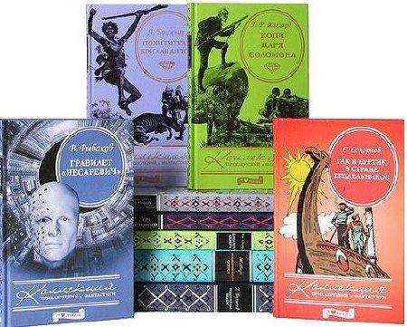 Книжная серия - «Коллекция приключений и фантастики» (22 книги) (2010-2013) FB2