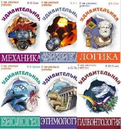 Серия: О чем умолчали учебники (10 книг) (2006 - 2015) fb2, rtf, pdf
