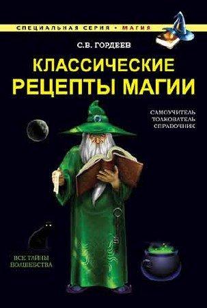 Сергей Гордеев. Классические рецепты магии