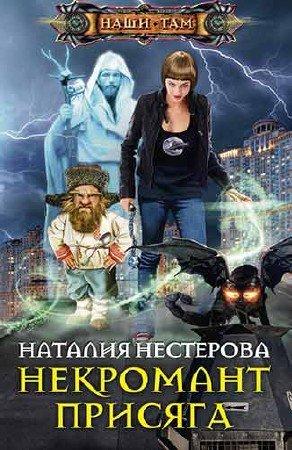 Наталия Нестерова. Некромант. Присяга
