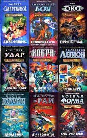Военная фантастика. 38 книг