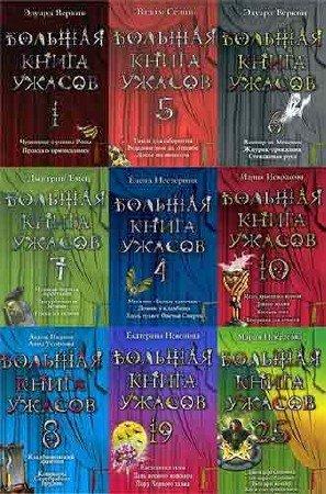 Большая книга ужасов. 67 томов