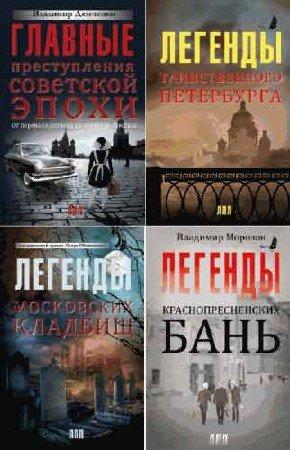 Легенды лучших лет. 5 книг