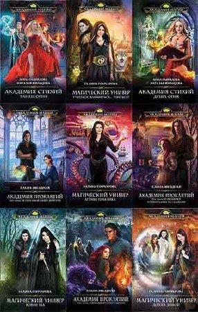 Академия Магии. 14 книг