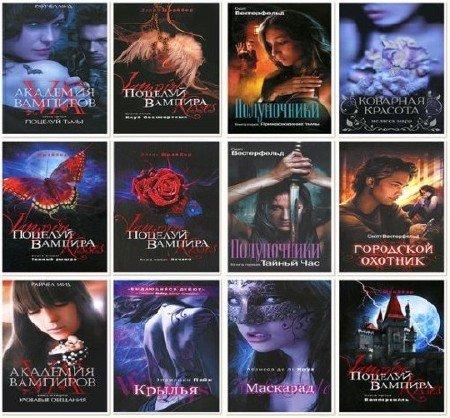 Вампиры (1330 книг) FB2