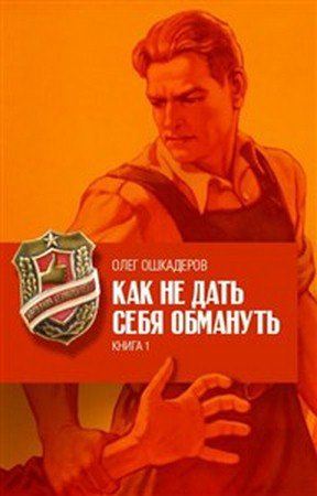 Ошкадеров О. - Как не дать себя обмануть (2012) rtf, fb2