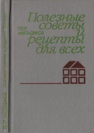 Миладинов П. - Полезные советы и рецепты для всех (1988) pdf