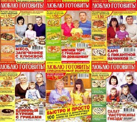 Люблю готовить! (202 номера) (2006-2013) DjVu+PDF