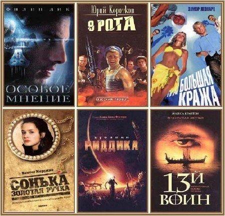 Межиздательская серия - «Смотрим фильм - читаем книгу» (48 томов) (2015) FB2