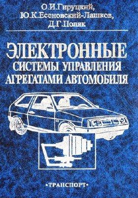 Электронные системы управления агрегатами автомобиля