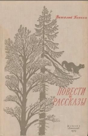 Виталий Бианки - Повести и рассказы (1959)