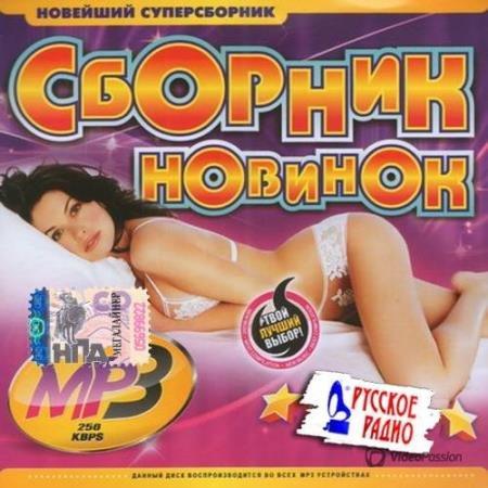VA - Сборник новинок Русское радио (2015)