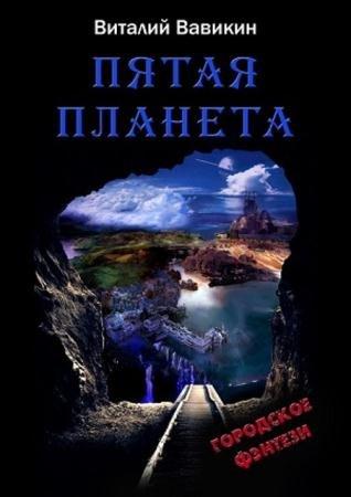 Виталий Вавикин - Пятая планета (2015) аудиокнига