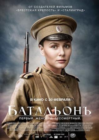 Батальонъ   (2015) WEB-DLRip
