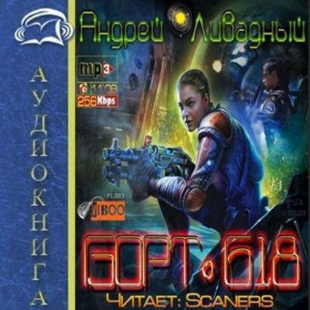 Андрей Ливадный - Борт 618 (2011) аудиокнига