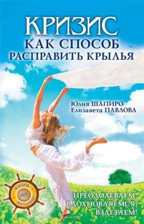 Павлова Е. - Кризис как способ расправить крылья (2010) rtf, fb2