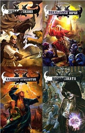 Дракон (48 книг) (2005-2010)