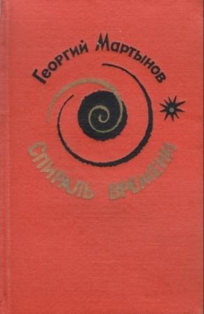 Георгий Мартынов - Спираль времени (1966)