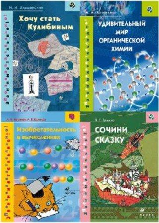 Книжная серия - Познавательно! Занимательно! (Дрофа) 10 книг (2002-2011) PDF