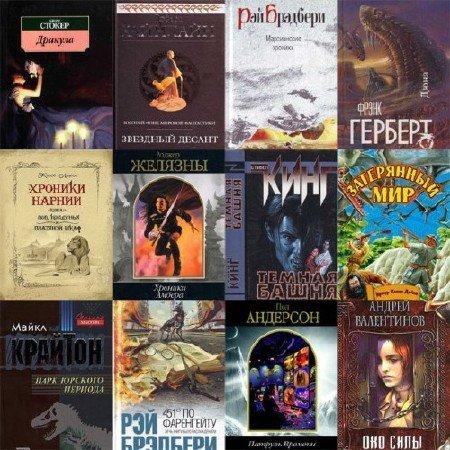100 главных фантастических книг (по версии журнала «Мир фантастики«) FB2+DOC